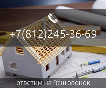 Перезвоните нам!