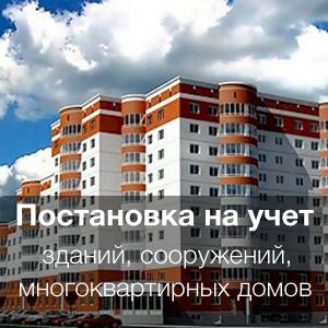 Постановка на учет зданий, многоквартирных домов