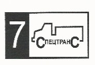 Автопарк 7 Спецтранс